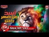 مهرجان اسد من ضهر راجل غناء غاندى - لولاكى - اللورد - جاوا توزيع حمو حريقة 2017  على شعبيات