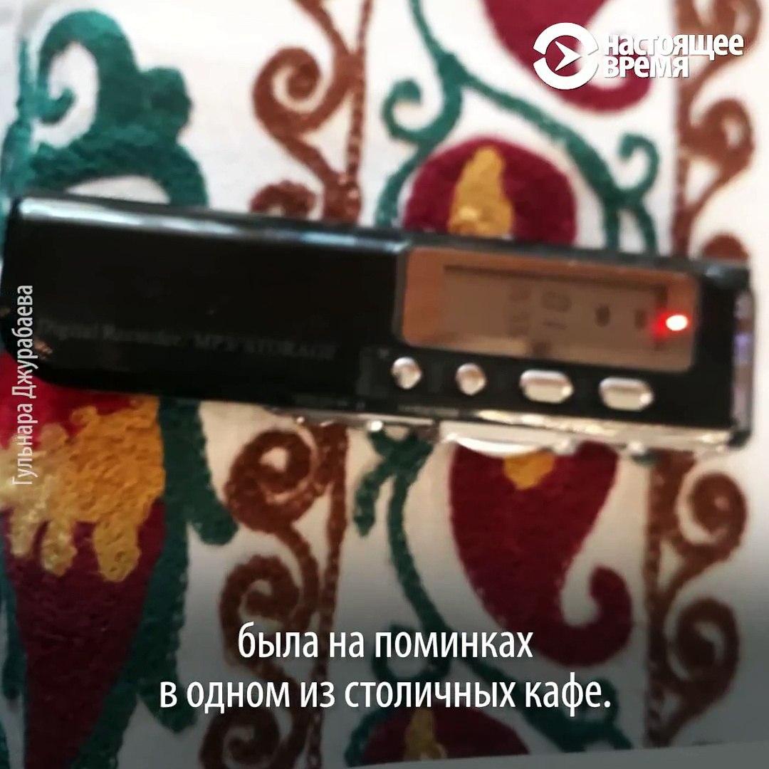 Правозащитники в Бишкеке обнаружили, что их прослушивают – они нашли диктофон под столом в кафе. Это