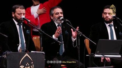 طرقت باب الرجاء (حصريًا) - الإخوة أبوشعر | Taraqat Bab Alraja' - Abu Shaar Bro