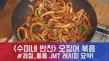 '수미네 반찬' 수미표 JMT '오징어볶음' 간단 요약 레시피 공개! #제철_통통_오징어