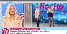 Το πρωινό:Έκραξαν την Σπυροπούλου για τις γνώσεις της στη γεωγραφία – Η ατάκα της στο My style rocks