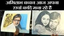 अमिताभ बच्चन आज अपना 77वां बर्थडे मना रहे हैं II Amitabh Bachchan 77th birthday