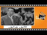 فايق ورايق   الفيلم العربي   بطولة تحية كاريوكا وكارم محمود