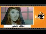 الفيلم العربي _وكاله البلح _ بطوله ناديه الج�