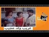 الفيلم العربي - غريب ولد عجيب - بطولة سمير غانم واسعاد يونس وليلي علوي