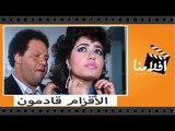 الفيلم العربي - الأقزام قادمون - بطوله يحيي الفخرانى وليلي علوى