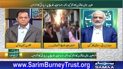 Woman accuses MQM-P leader of sexual assault, blackmail | Sarim Burney Trust