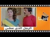 الفيلم العربي - الرجل الذى عطس - بطولة سمير غانم وليلى علوى وشهيرة