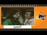 الفيلم العربي - المجرم - بطولة شمس البارودى و