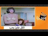 الفيلم العربي - الكل عاوز يحب - بطولة عادل ام�