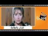 الفيلم العربي - انذار بالطاعة - بطولة محمود حميدة وليلى علوى وممدوح وافى