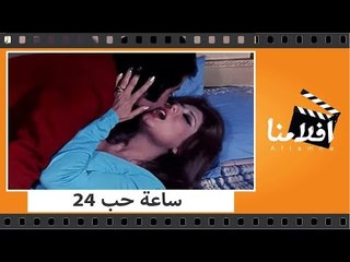الفيلم العربي - 24 ساعة حب - بطولة  عادل امام وسهير رمزى وحسن يوسف