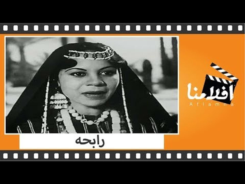 الفيلم العربي - رابحة - بطولة كوكا وبدر لاما وسراج منير