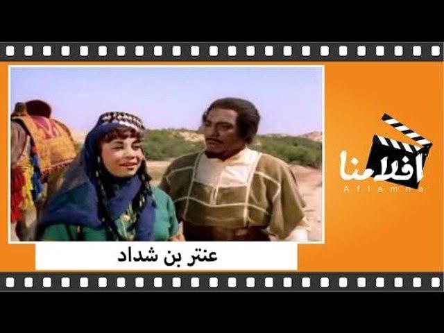 الفيلم العربي - عنتر بن شداد - بطولة فريد شوقي و كوكا