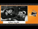 الفيلم العربي - عفريت سماره - بطولة تحيه كاريوكا ومحسن سرحان ومحمود اسماعيل وايمان
