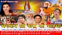 Anuradha Paudwal - Full Movie - Bhagwan Shri Chandra Ki Mahima   भगवन श्री चन्द्र की महिमा   Hindi