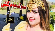 Pashto new HD Song 2019 - Sok Ba Me Gatti by Nadia Gul