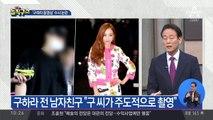 여성 수사관만?…구하라 동영상, 때아닌 논쟁