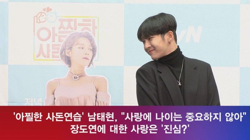 '아찔한 사돈연습' 남태현,