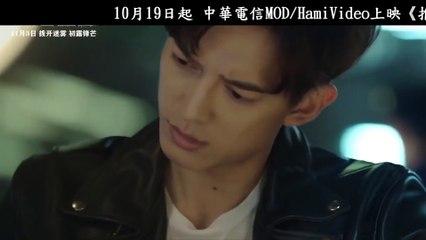 #推理筆記預告片 中華電信MOD_HamiVideo 10月19日上映 校園推理網路劇