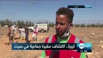 #ليبيا.. اكتشاف مقبرة جماعية في #سرتسرت - ليبيا  (محمد عقوب) عثر فريقُ الهلال الأحمر الليبي على مقبرةٍ جماعية جنوبِ غربي مدينة سرت، من المرجحِِ أن تكونَ من بقا