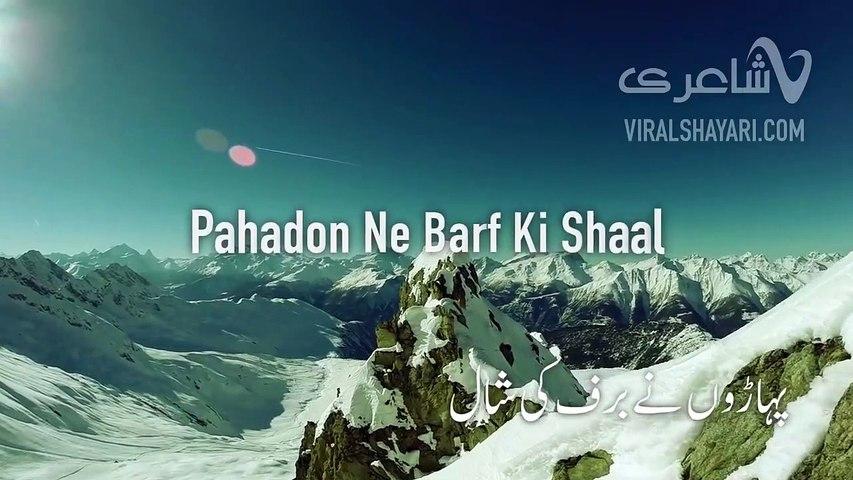 December Urdu Poetry - December Loat Aaya hai