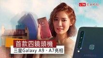 首款四鏡頭機 三星 Galaxy A9、A7 亮相