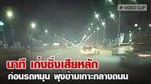 อุบัติเหตุ เก๋งซิ่งแซงซ้ายเสียหลัก รถหมุนพุ่งข้ามเกาะกลางถนน !!