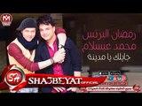 رمضان البرنس و محمد عبسلام اغنية جايلك يا مدينة واقوى مزامير ناررررر 2017 حصريا على شعبيات