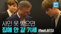 [엠빅비디오] 문재인 대통령의 BTS 직관 현장
