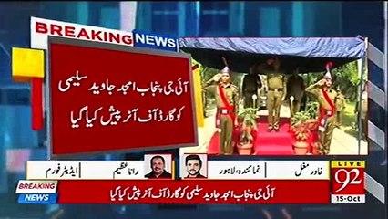 Amjad Javed Saleemi takes charge as new IG Punjab