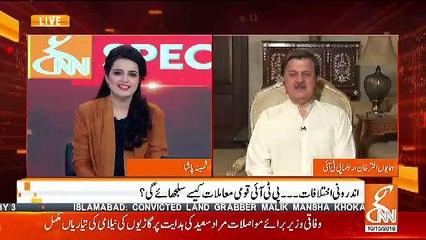 Saad Rafiq Is Waqt Mere Kai Ziada Ameer Aadmi Hain Personal Wealth Me.. Humayon Akhter Claims