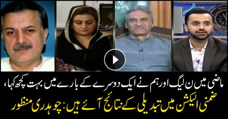 PPP leader says his party has had exchange of harsh words with PML-N in past