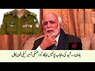 Haroon Rasheed call leaked punjab