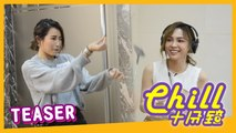 【Chill十分鐘 】EP10 預告 Teaser Chill For 10 Minutes EN Sub 嘉賓Guest: 安柏兒amberyo+林采欣Bae Lin