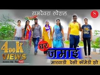 Ramdevra Special Comedy Ghar Jamai Show Part- 9 | रामदेवरा स्पेशल कॉमेडी शो | Gulab Choudhary | SFS