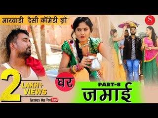 घर जमाई सबसे शानदार कॉमेडी शो भाग - 8 | सुपर कॉमेडी धमाका | Ghar Jamai Comedy Show - Gulab Choudhary