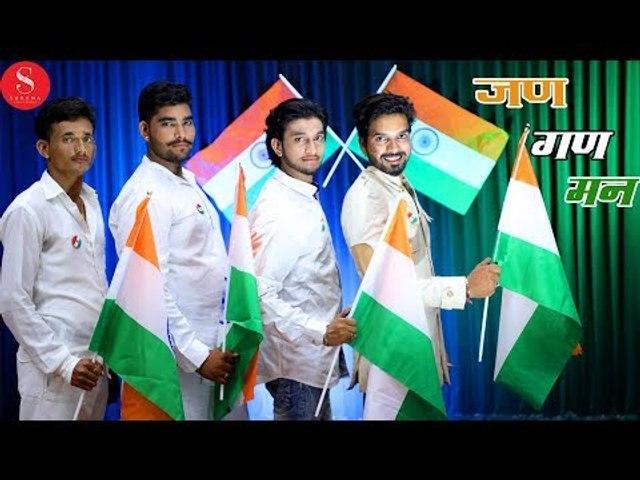 Jana Gana Mana | जन गण मन - Indian National Anthem | स्वतंत्रता दिवस की हार्दिक शुभकामनाएं