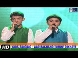 Kids Singing Aao Bachcho Tumhe Dikhaye song - Independence Day Special