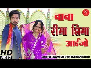 बाबा रामदेव जी का सबसे प्यारा गीत - बाबा रिम झिम हो आईजो | Baba Rima Jima | Baba Ramdevji Dj Song