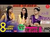 Raksha Bandhan Special Ghar Jamai Comedy Show Part-7   रक्षा बंधन स्पेशल कॉमेडी शो   Gulab Choudhary