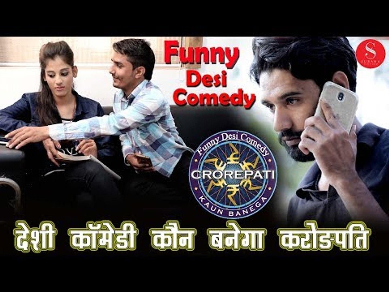 Kaun Banega Crorepati Marwadi Funny Comedy - Priya Gupta | कौन बनेगा  करोड़पति मारवाड़ी कॉमेडी | KBC