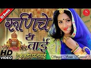 New Ramdevji Song 2018 | Runeche Ri Bai - Sonu Kanwar | ऐकलड़ी परणाई - Ft.Nutan Gehlot | Surana Films