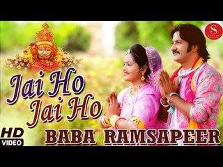 देसी गानो की QUEEN INDRA DHAVSI की आवाज में रामदेवजी का नया DJ सांग - Jai Ho Jai Ho Baba Ramsapeer
