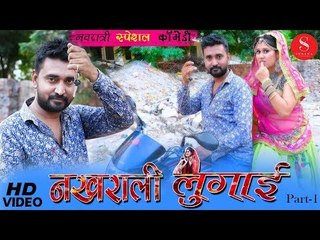 Rajasthani New Comedy | नवरात्रि स्पेशल- नखराली लुगाई कॉमेडी शो | Season 3 Nakhrali Lugai Part-1 Sfs
