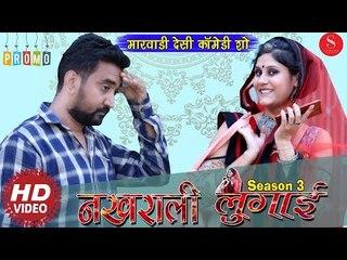 Marwadi Comedy | नखराली लुगाई | PROMO | Season 3 Nakhrali Lugai |बहुत ही जल्दी Surana Film Studio पर