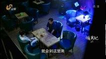 大陸劇-暖男記21