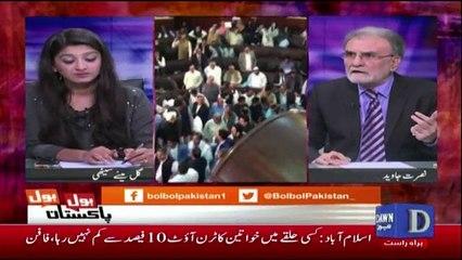 Bol Bol Pakistan - 16th October 2018