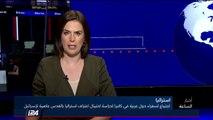 تقرير: سفراء دول عربية يبحثون تداعيات اعتراف استراليا بالقدس عاصمة لاسرائيل