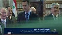 تقرير: وفد روسي زار السعودية لمناقشة الأزمة السورية والأسد ينوي زيارة القرم العام المقبل
